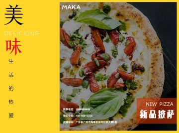 黄色简约精美西餐厅披萨价目表三折页模版