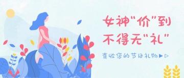 妇女节/女神节/女王节/女生节活动促销宣传推广蓝色卡通人物微信公众号封面大图通用