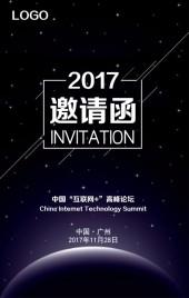 2017简约大气邀请函