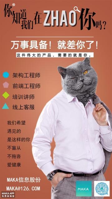 简洁、高端、互联网、恶搞地产培训教育餐饮招聘广告海报
