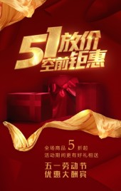 红色轻奢五一劳动节商家活动促销H5模板
