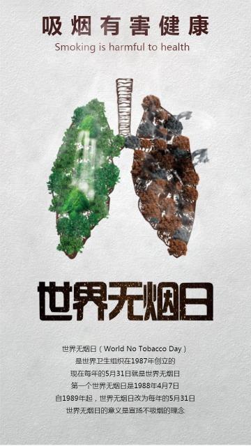 灰色文艺清新无烟日宣传海报