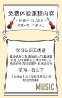 小提琴学习班开课啦