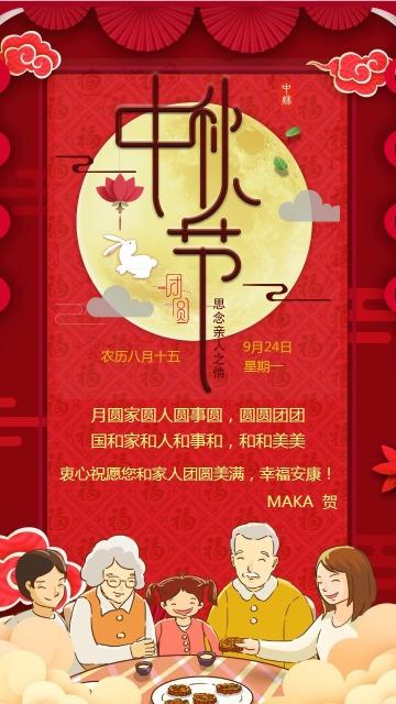 中秋节传统中式手绘大红企业及个人宣传海报节日祝福贺卡