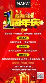 红色喜庆中国风店铺1周年庆典促销宣传海报