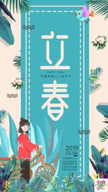 卡通手绘清新文艺绿色立春宣传推广海报