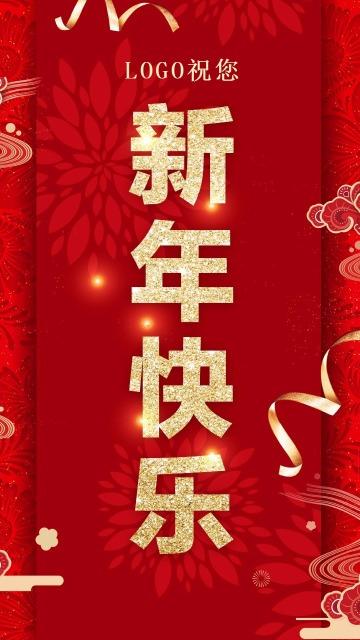 个人企业 微商 新年祝福海报