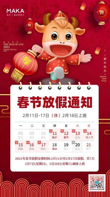 红色喜庆风格牛年春节2021放假通知宣传手机海报