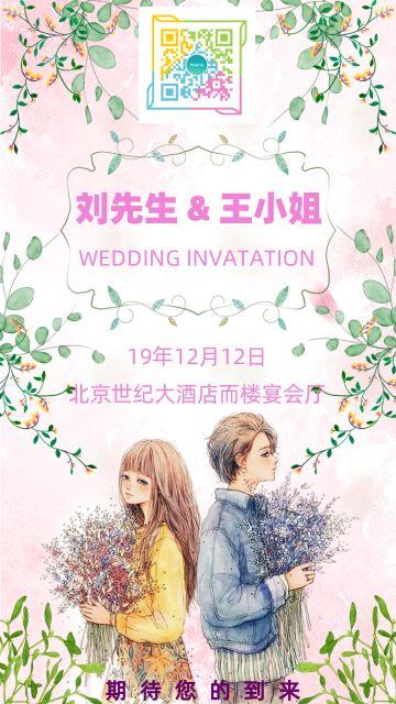 唯美系手绘浪漫婚礼邀请海报