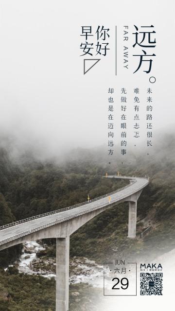 创意高级灰大桥早安你好梦在远方文艺小清新早晨大雾早安日签宣传海报