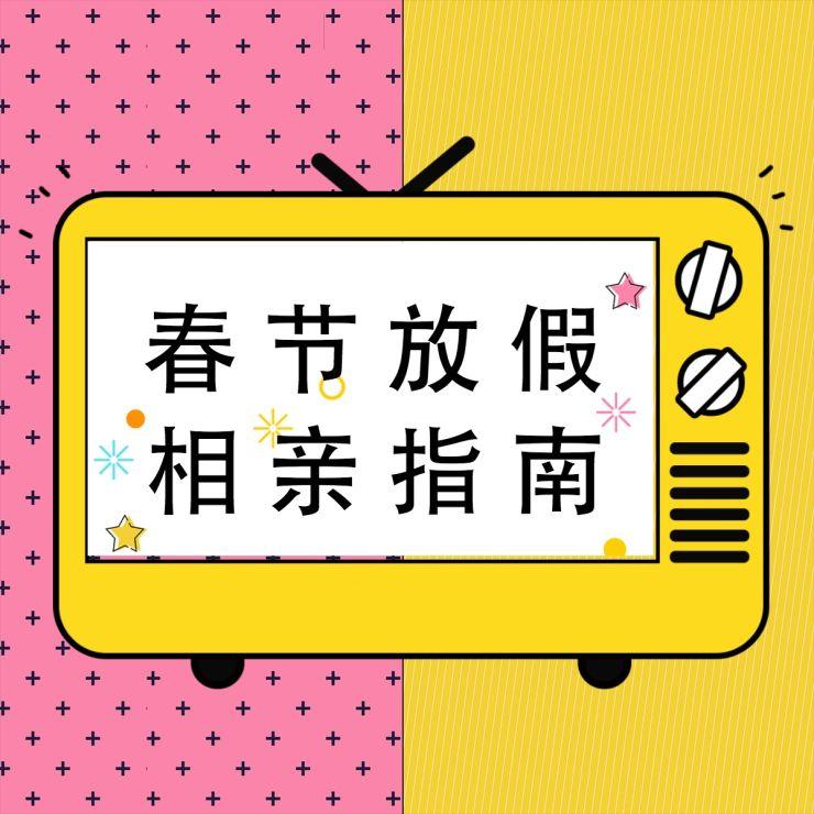 春节放假相亲指南公众号封面次条小图