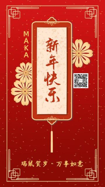 春节除夕中国风2020鼠年祝福海报新年快乐节日祝福贺卡海报