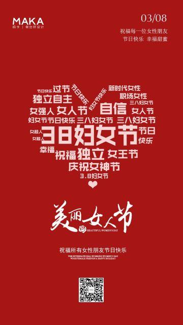 红色喜庆高端大气38妇女节女人节女神节女王节祝福贺卡电商微商宣传促销手机海报