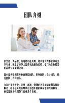 高端大气经典企业介绍