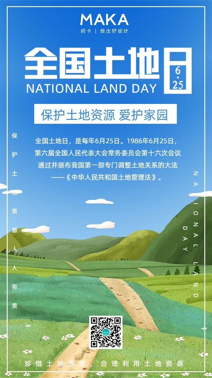 绿色扁平全国土地日节日宣传手机海报