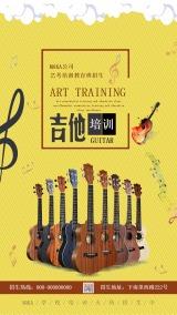 简约大气吉他培训班开课啦 乐器班招生啦