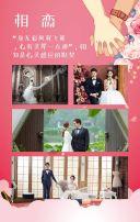 粉色浪漫风爱情纪念册宣传H5