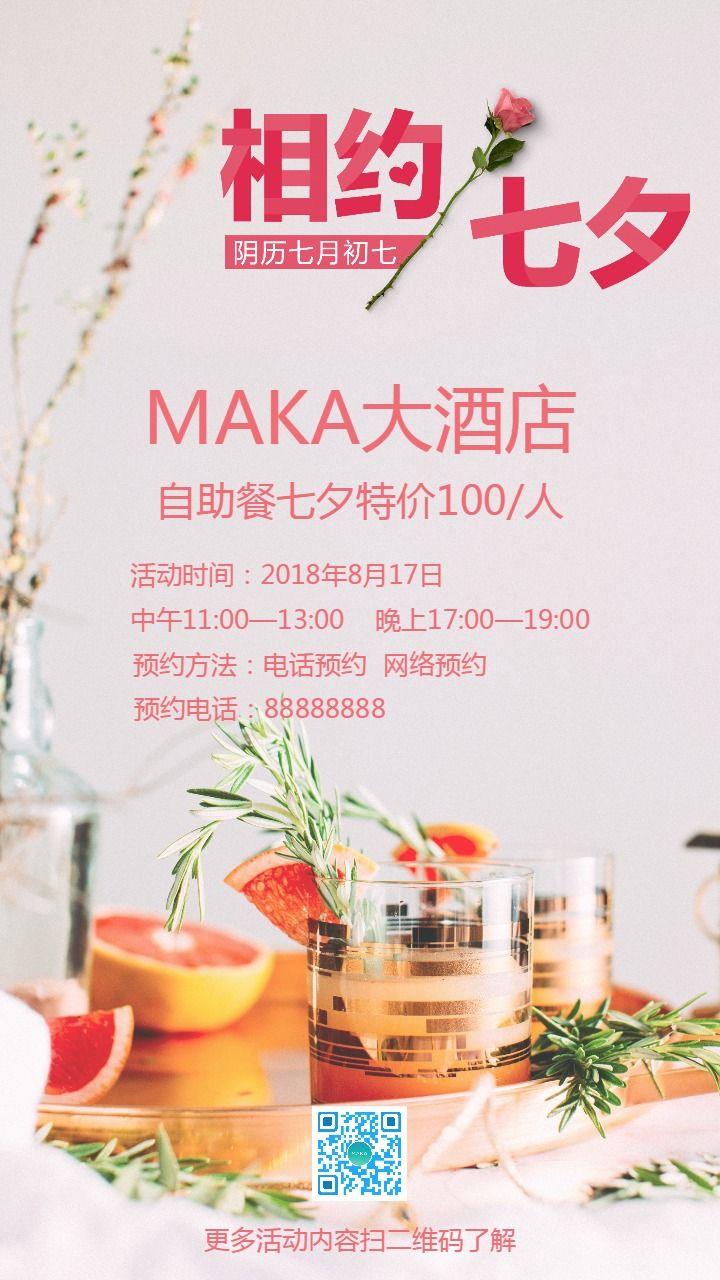 七夕情人节酒店餐厅自助餐套餐促销宣传海报浪漫红色