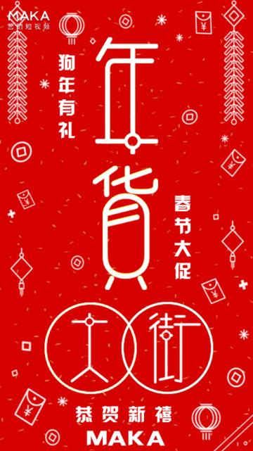 春节年货促销时尚炫彩视频