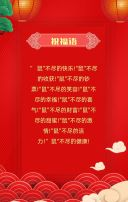 红色中式金鼠贺岁节日祝福H5