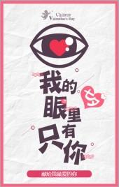 七夕/情人节/卡通表白/手绘求婚/情人节/七夕H5/表白贺卡/七夕贺卡/告白相册/纪念相册/情侣/秀