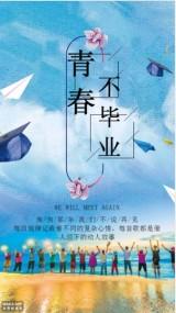 蓝色清新毕业同学录纪念相册海报