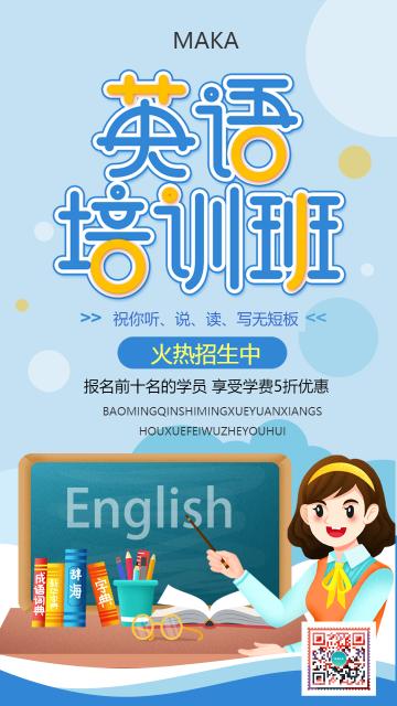 英语培训班卡通风新学期秋季招生宣传海报