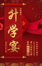 红色喜庆中国风中考高考升学宴邀请函高考请柬H5