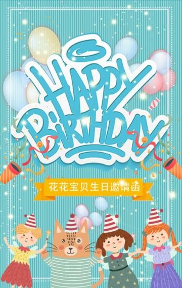 卡通可爱风宝贝周岁生日派对邀请函H5模板