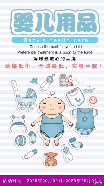 婴儿用品宣传海报