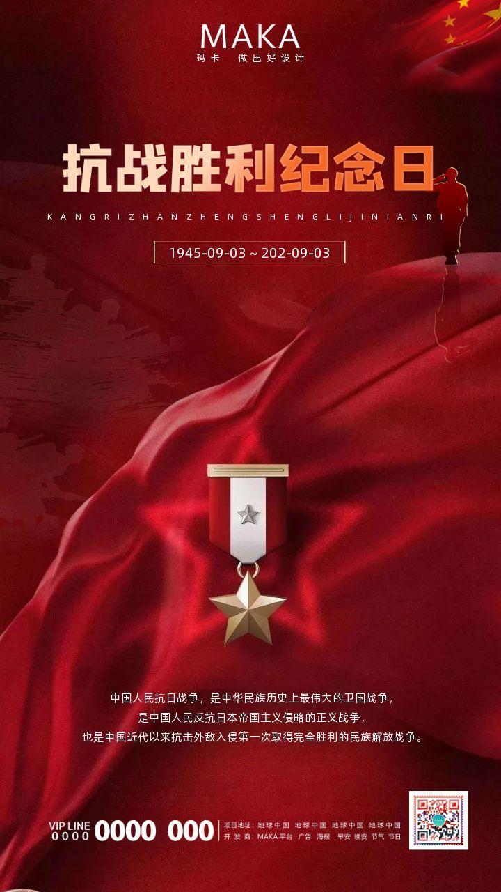 红色高端抗日战争胜利75周年节日宣传手机海报