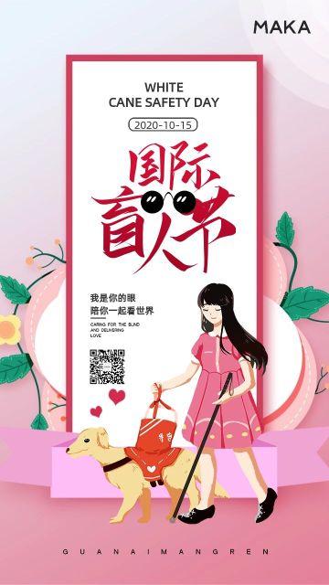 粉色简约国际盲人节公益宣传海报
