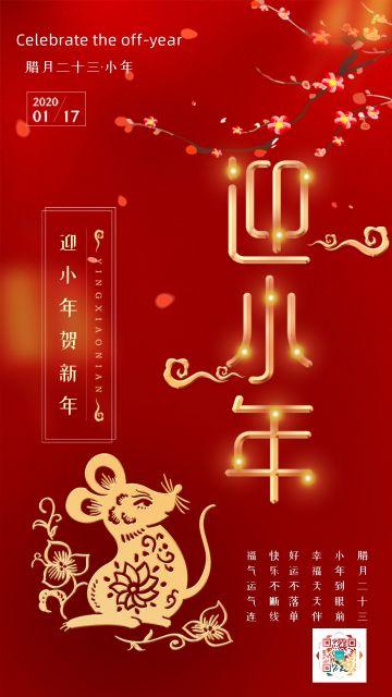 剪纸简约风红色喜庆大气鼠年迎小年海报
