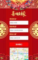 传统元素大红中国风婚礼结婚邀请函请柬喜帖