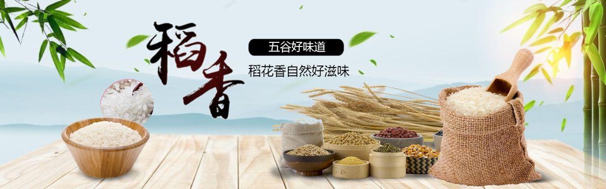 简约大方五谷杂粮大米促销电商Banner