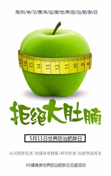 世界防治肥胖日健身房活动促销简约扁平绿色