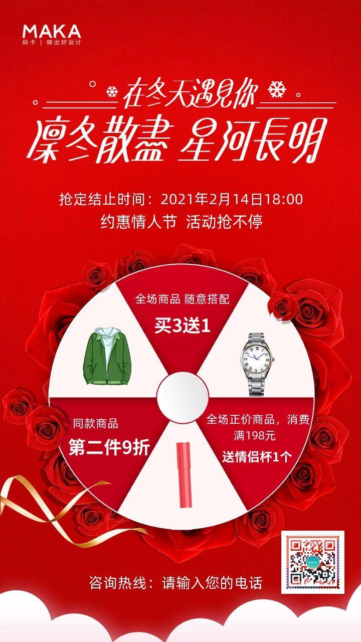 红色喜庆现代创意风零售行业情人节促销推广宣传海报
