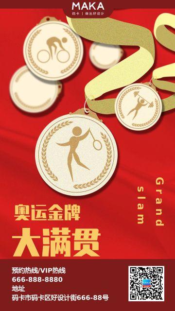 奥运金牌大满贯热点海报