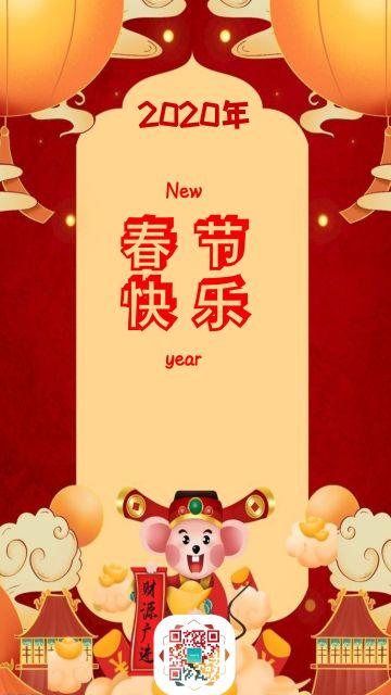 红色卡通插画风2020年鼠年教育机构新年祝福海报