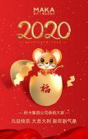 中国风红金大气2020鼠年元旦佳节企业祝福宣传元旦快乐贺卡H5