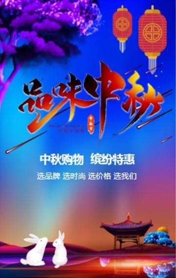 蓝色中国风品味中秋传统古风中秋节商家促销活动宣传H5
