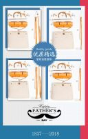 父亲节促销活动优惠通用模板