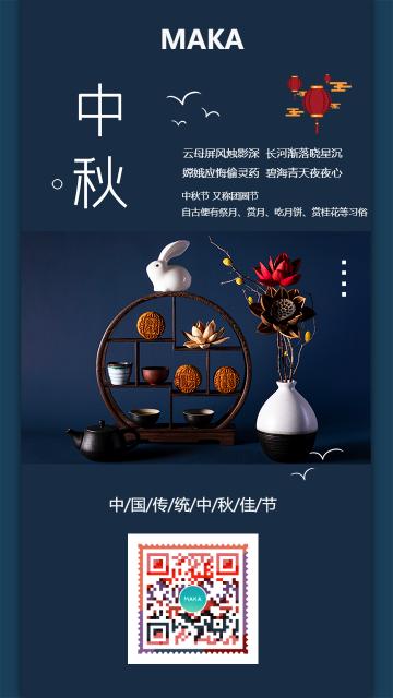 中国风中秋佳节节日宣传海报