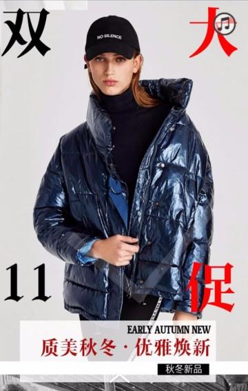 灰色时尚创意双11购物狂欢节女装秋冬新品上新节日促销翻页H5