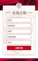 红色奢华高档珠宝首饰饰品促销宣传翻页H5