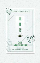 旅游、游记、旅行社、高尔夫活动邀请函