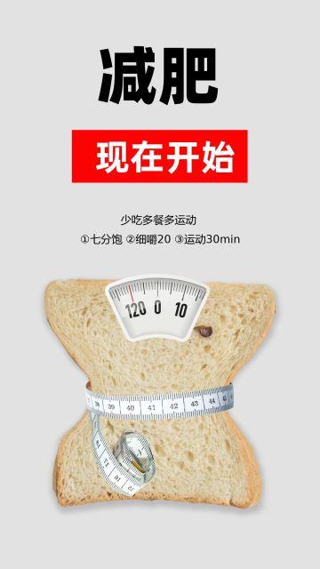 红色面包创意简约减肥励志瘦身手机壁纸