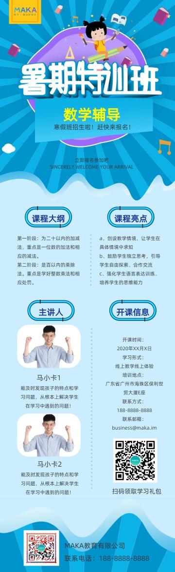 蓝色简约插画风格中小学培训班补课课程信息通用模版