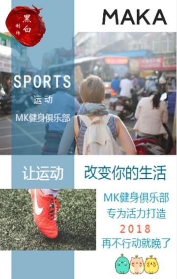 健身房宣传 健身俱乐部宣传 新店开业宣传