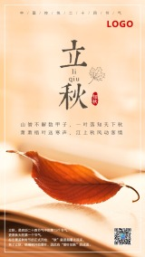简约创意落叶书本立秋节气日签秋天来了心情语录早安二十四节气宣传海报